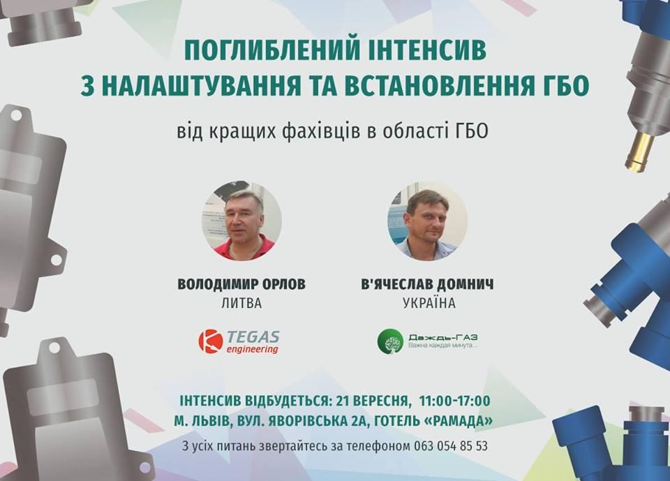 Tegas Львов 2018