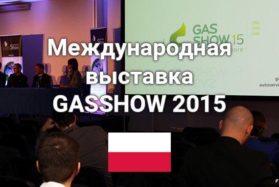 gasshow-2015-ru