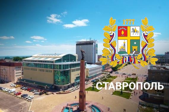 stavropol2017j